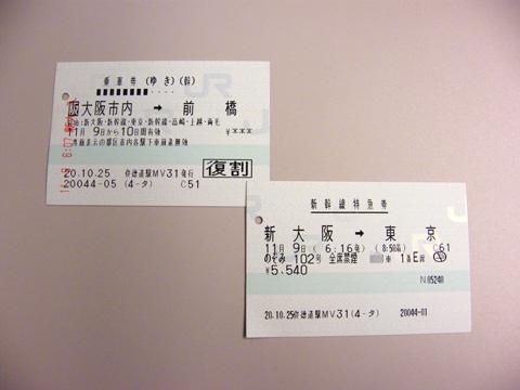 20081109_nozomi102-01.jpg