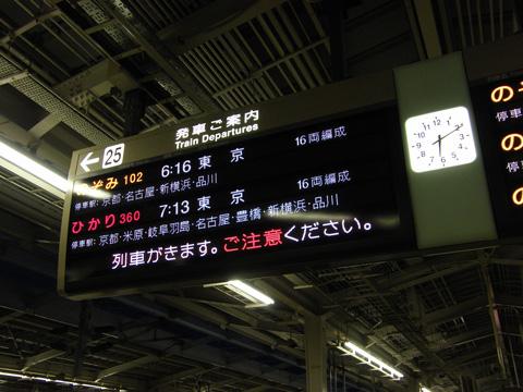 20081109_shin_osaka-01.jpg