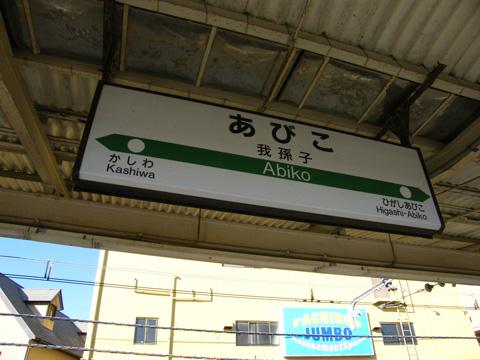 20081122_abiko-01.jpg