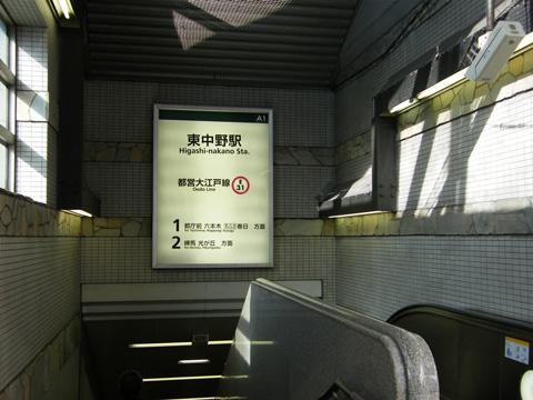 20081122_higashi_nakano-01.jpg