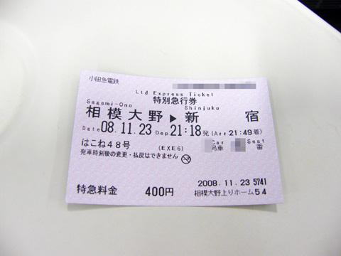 20081123_hakone48-01.jpg