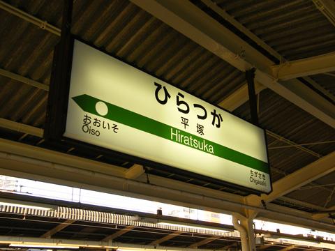 20081123_hiratsuka-01.jpg