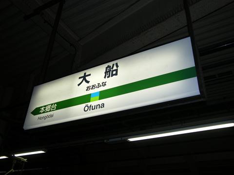 20081123_ofuna-01.jpg