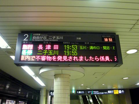 20081123_ookayama-01.jpg
