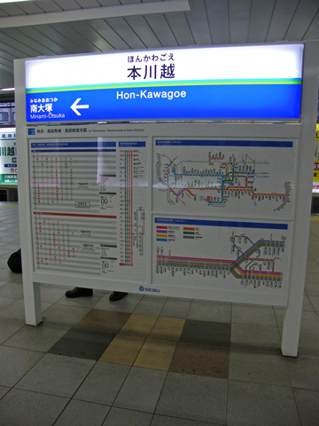 20081124_hon_kawagoe-02.jpg