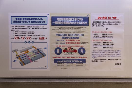 20081220_himeji-03.jpg