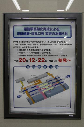 20081220_himeji-06.jpg