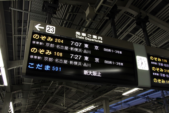 20081228_shinosaka-01.jpg