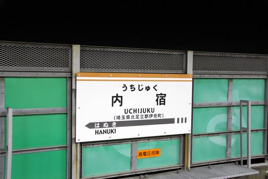 20090112_uchijuku-01.jpg