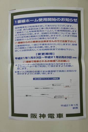 20090118_nishi_kujo-02.jpg