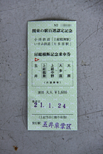 20090124_kominato_itetsu-01.jpg