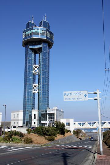 20090125_choshi_port_tower-01.jpg