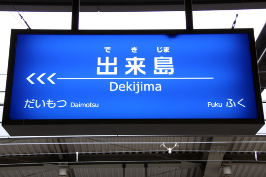 20090211_dekijima-01.jpg