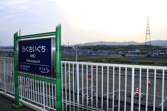 20090215_rakusaiguchi-01.jpg
