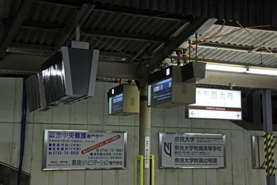 20090215_yamato_saidaiji-04.jpg