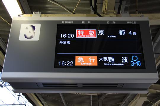 20090222_yamato_saidaiji-01.jpg
