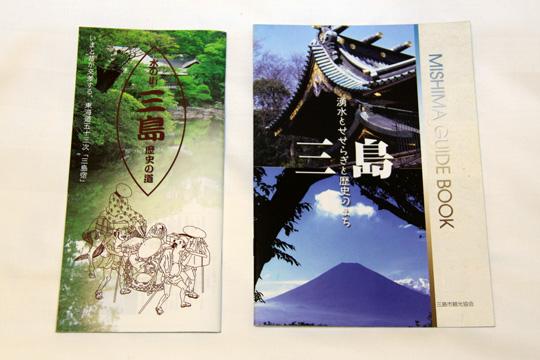 20090504_mishima-08.jpg
