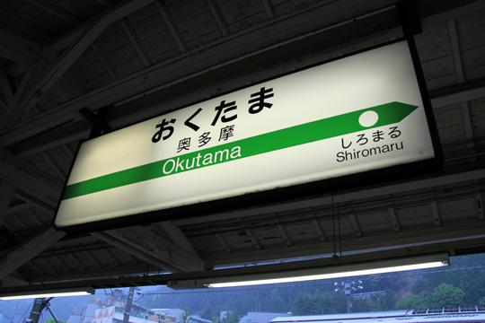 20090505_okutama-02.jpg