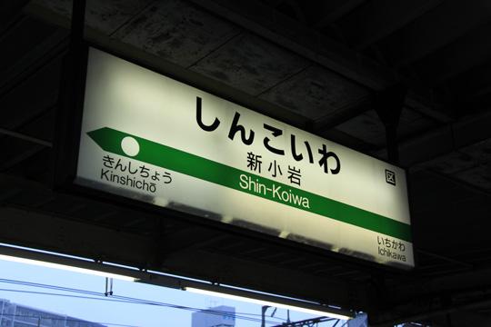 20090506_shin_koiwa-01.jpg