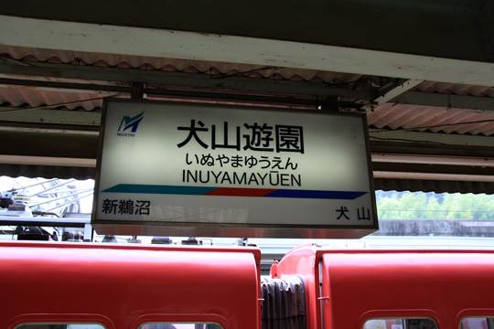 20090614_inuyama_yuen-01.jpg