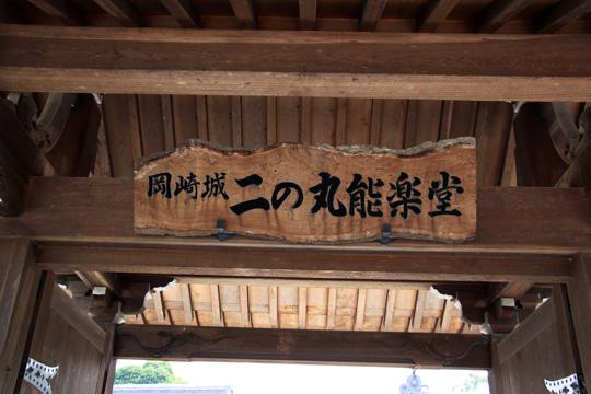 20090614_okazaki_castle-26.jpg