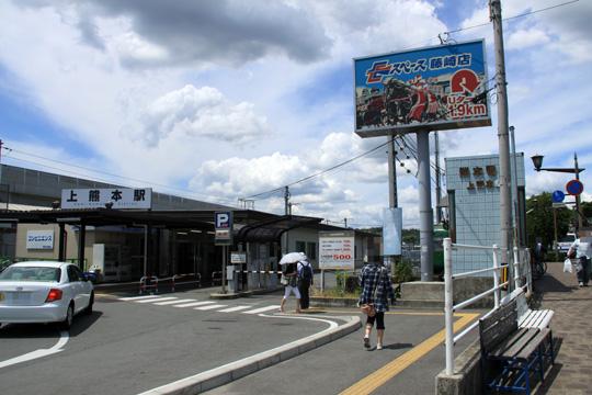 20090620_kami_kumamoto-02.jpg