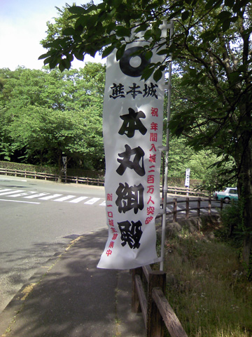 20090620_kumamoto_castle-04.jpg