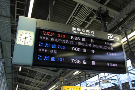 20090620_shin_osaka-01.jpg