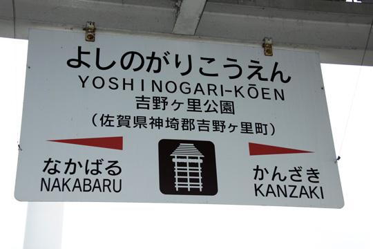 20090621_yoshinogari-03.jpg