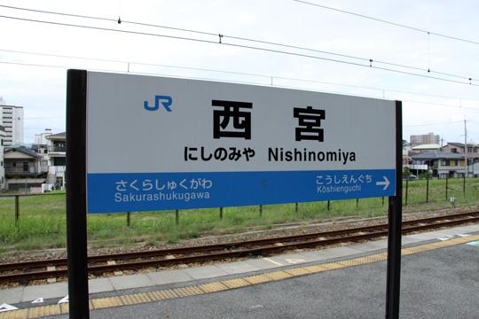20090705_nishinomiya-01.jpg
