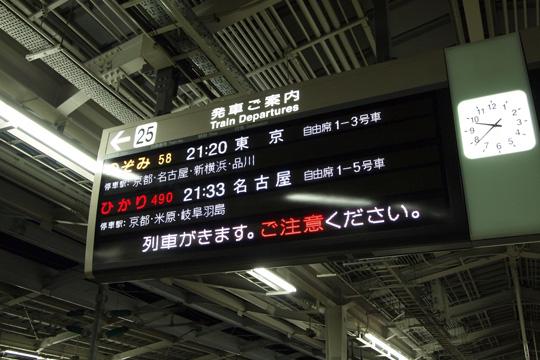 20090811_shin_osaka-02.jpg