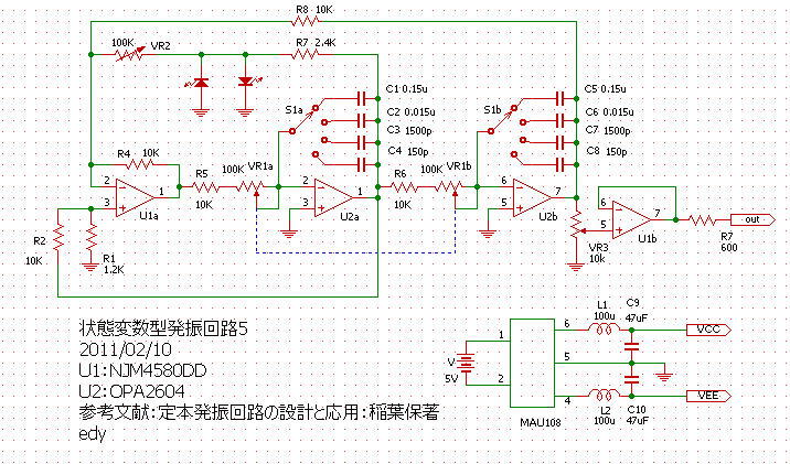 状態変数型発振回路LEDリミッター回路4