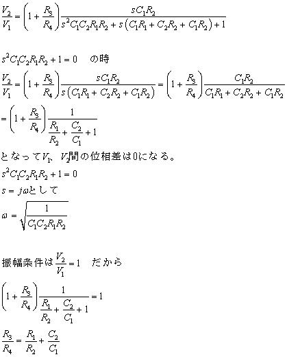 ウィーンブリッジ発振回路の伝達関数
