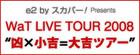 Wat live tour2008