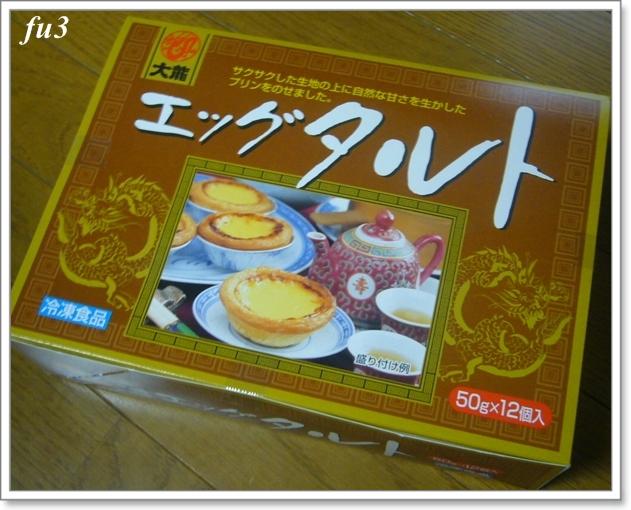 冷凍 タルト コストコ エッグ