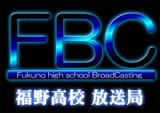 FBC広報室