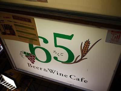Beer&Wine Cafe 65(ロクゴ)