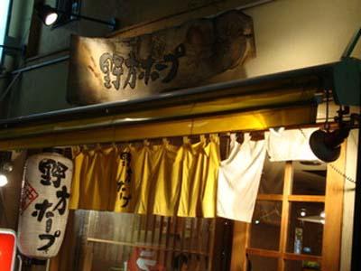 野方ホープ 目黒店 (のがたほーぷ)