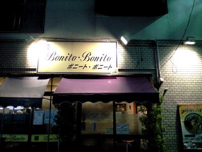 ラーメン屋 ボニート・ボニート