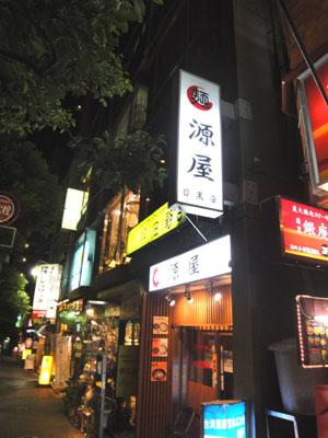 麺どころ 源屋