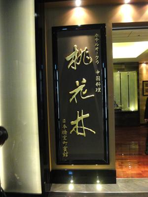 ホテルオークラ 中国料理 「桃花林」 日本橋室町賓館