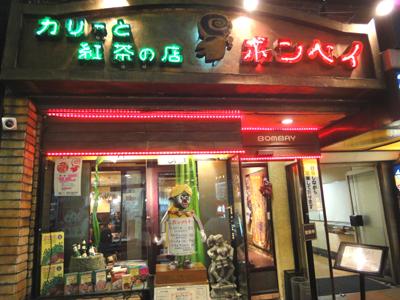 新宿 カリー ボンベイ