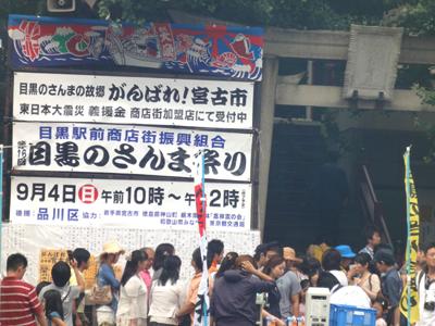 『目黒のさんま祭り』
