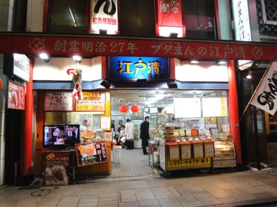 横浜 清川寿司