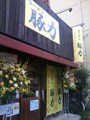 butajikara1010051.jpg