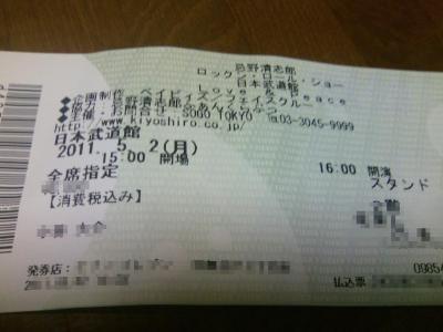 kiyoshirou1105021.jpg