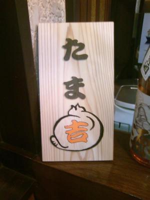 tamakichi1012217.jpg