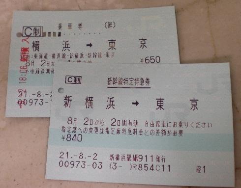 CIMG5501チケット
