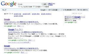 Googleオワタ\(^o^)/