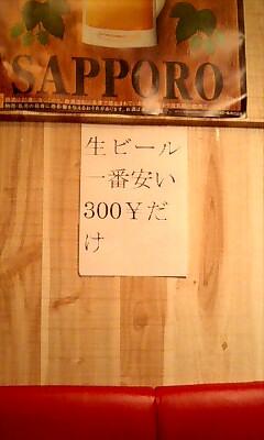 300¥だけ